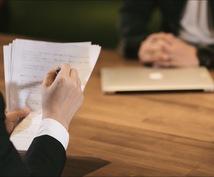 契約書・機密保持誓約書を作成いたします フリーランスの方など、トラブル防止の為に契約書を作成したい方
