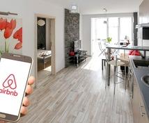 レンタルスペース掲載アドバイスで売上向上手伝います 〜Airbnbからスペースマーケットまで〜