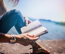 あなたにピッタリな本を教えます 今までの日常になにか変化のきっかけを作りたいあなたへ!