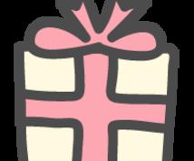 秘書の知識を生かしてギフト選びのお手伝いをします 【お誕生日やお歳暮、プチギフトなどにどうぞ】