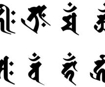 秘密の梵字✨️今のあなたに必要な真言をお届けします 誰にも気づかれない開運画像と真言で恋愛・就職・金運・財運を