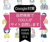 100人がGoogle検索してアクセス数増加します 200PV100UU国内自然検索SEO対策で直帰しません!