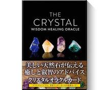 Crystal Kayオラクルカード占いを致します これからについて、悩み、恋愛、仕事、精神的不具合の解消等、