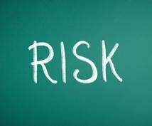 リスクを取る方法教えます 何かを得るためにさらなる前進をしたいあなたに
