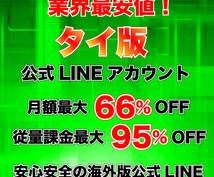 海外タイ版公式LINEアカウントを販売します 業界最安タイ版公式LINEアカウント!LINE@強制移行対策