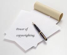 現役ライターが参加記念に特別価格で執筆します ここなら、コピーライターが雇えます。