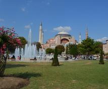 トルコ観光★プラン組みます 個人で旅行を考えている方におすすめ!