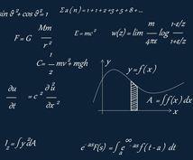 学ぶのはあなた!【新感覚の通信教育】数学教えます あなたの学ぶ背中でお子様も変わる!?