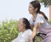 介護のお悩みお聞きします 療養型、デイサービス、訪問介護、障害者訪問介護を経験