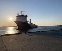 船舶代理店、船舶寄港についての相談乗ります 現役の船舶代理店がお悩み相談承ります。