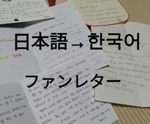 安く、速く、手軽に!ファンレター翻訳します K-pop、韓流スター大好きだけど韓国語わからない人必見!