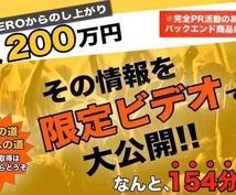 【月収200万円を稼いだノウハウビデオを無料配布!!】