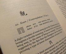4000年の歴史♦【天皇も利用】中国易経で占います ◆❮年間1000件以上❯ 芸能界~アスリートまで顧客多数‼️