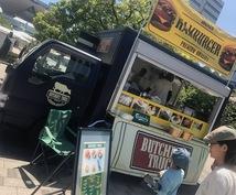 キッチンカー、保健所対策のアドバイスを致します キッチンカー・移動販売車で飲食店開業をサポート致します‼︎