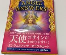エンジェルアンサーオラクルカードで占います シンプルで的確な答えが欲しい時に。