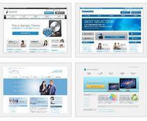 あなたのホームページは売上げに貢献していますか?