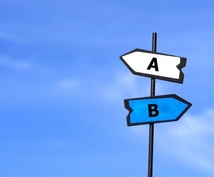AかBか迷ったら、ちょっと後押しいたします 転職 or 独立? 就職 or 進学?二択で答えが必要な時に
