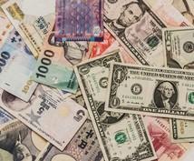 100円からできる!将来の為の『投資術』教えます 初心者向け、銀行にお金を眠らせていては危険です!!