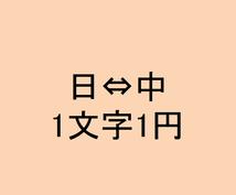 中国語⇔日本語ます ネイティブチェック!実務経験!中国語⇄日本語翻訳