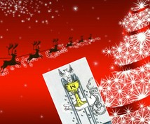 ♪happy Christmas♪九三から皆様へ先着5名様クリスマスプレゼント占い! 現在0/5