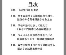 わずか2ヶ月で偏差値52から68まで上げ、阪大工学部に合格した勉強法とやる気の保ち方教えます!