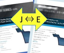 PDFファイルのパンフレットを「日本語」⇔「英語」にイメージそのまま翻訳