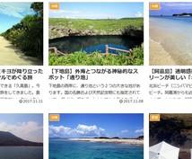 月間13万PVの旅行サイトでサービスをPRします 観光客向けに自社サービスなどをPRしたい方におすすめ