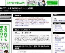月間20万PVサイトで2か月1000円で掲載します 2か月間1,000円で掲載できます。どんなサイトでもOK。