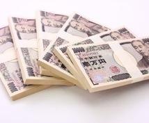 お金に困らない生活をひとりだけに教えます お金についてもう悩みたくない人に。