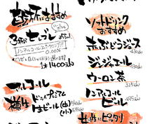 簡単な筆文字POP/MENU作成いたします 飲食店や居酒屋さん☆雑貨屋さん必見♪