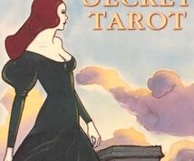 タロットとオラクルカードであなたの未来を占います 恋愛、パートナーシップ、仕事の方向性のお悩みを解決します
