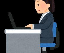 Excelへのデータ入力承ります パソコン入力が面倒な時、時間がない時等にご利用ください。