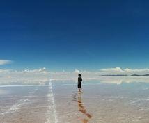 ウユニ塩湖への旅に関する情報提供