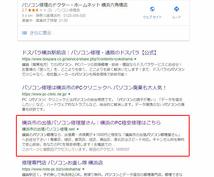 SEO内部・外部対策行います 「横浜 パソコン修理」で3位まで引き上げた実績!