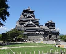 熊本の名所、食、遊、教えます 熊本旅行、出張の方へおすすめの旅行プランやお店教えます!