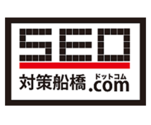 【★★無料★★】ホームページを検索上位表示させるSEO対策の無料相談!!