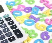 現役塾講師が算数・数学の問題解説します わからない問題だけ教えてほしいときに!