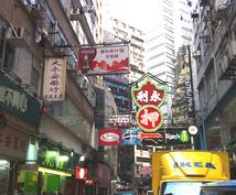 香港でのレストラン予約・お問い合わせを代行します。