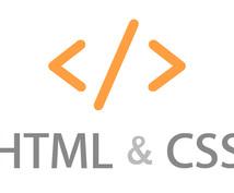 HTML、CSSについてのお悩みを解決します ウェブサイト構築の質問や疑問などなんでもご相談ください