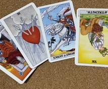 タロットカードでお相手の気持ちを占います 恋愛から人間関係などのお悩みを解決して明るく楽しみましょう。