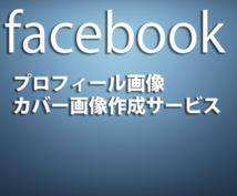 Facebook用カバー画像を作成いたします 【格安制作!実績36件】あなたのコンテンツ素材を引き立てます