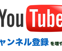 チャンネル登録数25件増加まで拡散します 保証付&日本人アカウント+手動で行う作業なので安全!