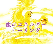 龍のエネルギー降ろします 今あなたに必要なエネルギーを各色の龍からお選びください