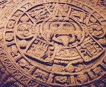 マヤ暦初体験者厳禁!秘伝マヤ暦伝えます 深いところの本当のあなたがわかることで、今までの謎が解けます