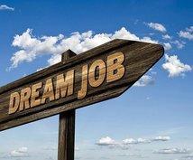 転職相談にお答えします 転職や求職活動中の方へのアドバイスとサポート!