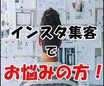 0円で出来る☆ 最強インスタ集客UP伝授します 「フォロワー」がグンッとUPします^^