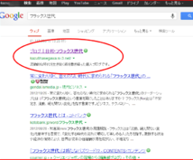【HP】★Google検索で某ワード1位の私が、高品質被リンクを得る方法を3つ教えます★【Blog】