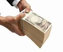 財産構築 資金を圧倒的に3〜4倍に増やす方法