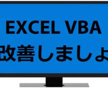 Excel VBAで業務の効率化します EXCEL VBAで業務の効率化を図りたい方へ