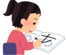 字が悪筆で直らない方へ読める字が書ける方法教えます 読めないから書き直して!と言わせない!改善の指導添削をします